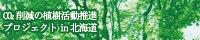 CO2削減の植樹活動推進プロジェクト in 北海道