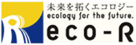 未来を拓くエコロジー ecology for the future eco-R