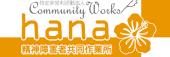 特定非営利活動法人 CommunityWorks hana 精神障害者共同作業所
